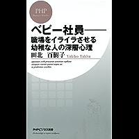べビー社員―職場をイライラさせる幼稚な人の深層心理 PHPビジネス新書