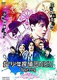 【Amazon.co.jp限定】超・少年探偵団NEO‐Beginning‐(Amazon.co.jp限定特典:非売品プレ…