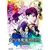【Amazon.co.jp限定】超・少年探偵団NEO‐Beginning‐(Amazon.co.jp限定特典:非売品プレス付) [DVD]