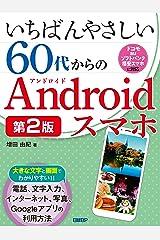いちばんやさしい60代からのAndroidスマホ 第2版 Kindle版
