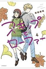 スキップとローファー(4) (アフタヌーンコミックス) Kindle版