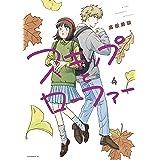 スキップとローファー(4) (アフタヌーンコミックス)