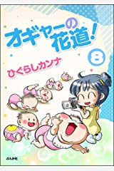 オギャーの花道!(分冊版) 【第8話】 (本当にあった笑える話) Kindle版