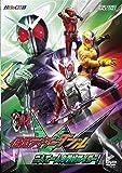 ヒーロークラブ 仮面ライダーW(ダブル) VOL.1 二人で一人の探偵ライダー! [DVD]