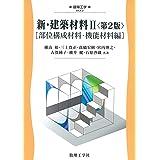 新・建築材料II〈第2版〉: [部位構成材料・機能材料編] (建築工学 EKA- 2)