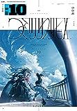コミック百合姫2020年10月号