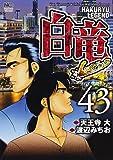 白竜LEGEND (43) (ニチブンコミックス)