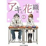 「アキと花織は」(1) (ロマ☆プリ)