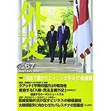 外交 Vol.67 特集:「自由で開かれたインド太平洋」の新展開