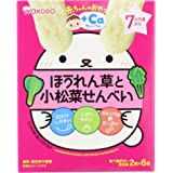 Wakodo Japanese Rice Crackers With Vegetables, 20G