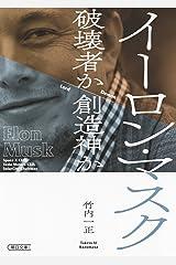 イーロン・マスク 破壊者か創造神か (朝日文庫) 文庫