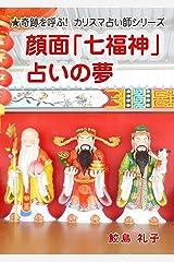顔面「七福神」占いの夢 奇跡を呼ぶ! カリスマ占い師 (IKAI) Kindle版