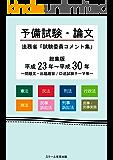 予備試験・論文 法務省「試験委員コメント集」総集版 平成23年~平成30年