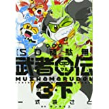 新装版 SD頑駄無 武者○伝3・下 (KCデラックス)