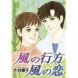 風の行方 風の恋 ペンションやましなシリーズ (ジュールコミックス)