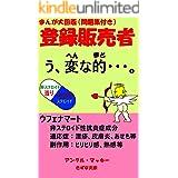 まんが大図鑑(問題集付き) 登録販売者 (きずな文庫)