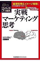 実戦マーケティング思考 Kindle版