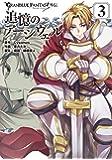グランブルーファンタジー外伝 追憶のアーシヴェル(3) (電撃コミックスNEXT)