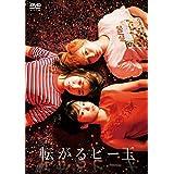 転がるビー玉 [DVD]