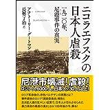 ニコラエフスクの日本人虐殺―一九二〇年、尼港事件の真実