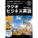 NHK CD ラジオ ラジオビジネス英語 2021年5月号