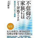 不信仰の家族にはどう対処すべきか ―現代のダイバダッタ問題― (OR BOOKS)