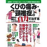 くびの痛み・頸椎症の長年の痛みとしびれを自力で治す本 (主婦の友生活シリーズ)