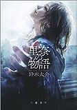 里奈の物語 (文春e-book)