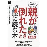 親が倒れたときに読む本 新装版 (NEW HAND BOOK)