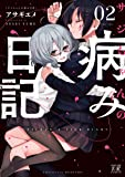 サジちゃんの病み日記 (2) (まんがタイムKRコミックス)