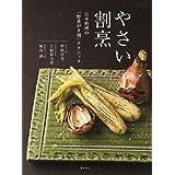 やさい割烹 -日本料理の「野菜が8割」テクニック-