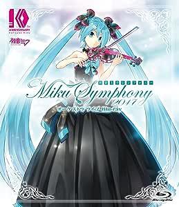初音ミクシンフォニー~Miku Symphony 2017~ オーケストラ ライブ Blu-ray