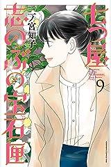 七つ屋志のぶの宝石匣(9) (Kissコミックス) Kindle版