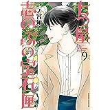七つ屋志のぶの宝石匣(9) (Kissコミックス)