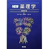 NEW薬理学(改訂第7版)
