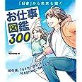 お仕事図鑑300