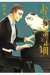 おじさまと猫 3巻 (デジタル版ガンガンコミックスpixiv) Kindle版