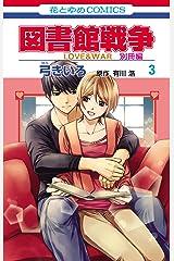 図書館戦争 LOVE&WAR 別冊編 3 (花とゆめコミックス) Kindle版