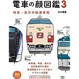 旅鉄BOOKS 013 電車の顔図鑑3 特急・急行の鉄道車両