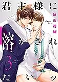 君主様に溶かされたいッ【単話版】3 (花音コミックス)