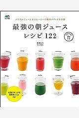 最強の朝ジュースレシピ122[雑誌] ei cooking Kindle版
