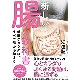新しい腸の教科書 健康なカラダは、すべて腸から始まる(池田書店)