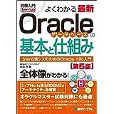 図解入門 よくわかる最新Oracleデータベースの基本と仕組み[第5版]