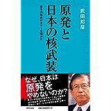 原発と日本の核武装 (詩想社新書)