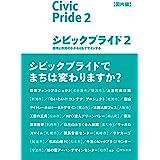 シビックプライド2 【国内編】 ――都市と市民のかかわりをデザインする