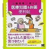 介護現場で使える 医療知識&お薬便利帖 (現場で使える便利帖)