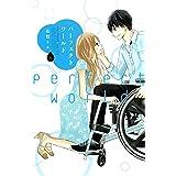 パーフェクトワールド(4) (Kissコミックス)