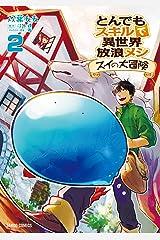 とんでもスキルで異世界放浪メシ スイの大冒険 2 (ガルドコミックス) Kindle版