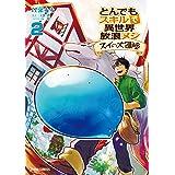 とんでもスキルで異世界放浪メシ スイの大冒険 2 (ガルドコミックス)