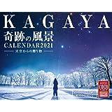 【Amazon.co.jp限定】KAGAYA奇跡の風景CALENDAR 2021 天空からの贈り物(特典:KAGAYA氏…